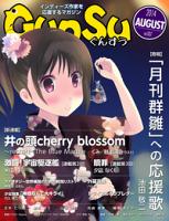 月刊群雛(GunSu)2014年08月号~インディーズ作家を応援するマガジン~