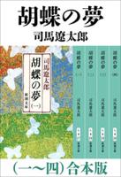 胡蝶の夢(一)~(四)合本版