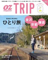 OZmagazineTRIP2015年春号2015年春号