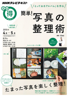 NHKまる得マガジン「とっておきアルバム」を作る簡単!写真の整理術2015年4月/5月