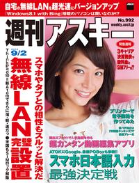 週刊アスキー2014年9/2号