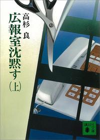 広報室沈黙す(上)