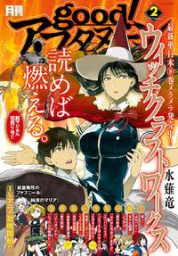good!アフタヌーン2015年2号[2015年1月7日発売]1巻