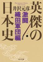 英傑の日本史激闘織田軍団編