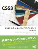 CSS3 スタンダード・デザインガイド【改訂第2版】 [固定レイアウト版]-【電子書籍】