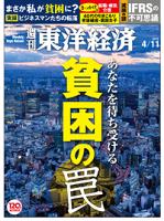 週刊東洋経済2015年4月11日号