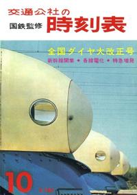 時刻表復刻版1964年10月号