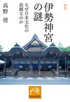 新版伊勢神宮の謎ーーなぜ日本文化の故郷なのか