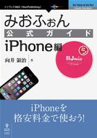 みおふぉん公式ガイドiPhone編