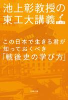 この日本で生きる君が知っておくべき「戦後史の学び方」池上彰教授の東工大講義日本篇
