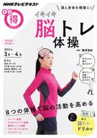 NHKまる得マガジン頭と身体を健康に!イキイキ脳トレ体操2015年3月/4月