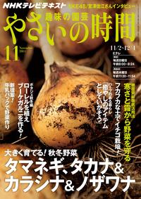 NHK趣味の園芸やさいの時間2014年11月号