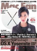 MacFan2014年12月号2014年12月号