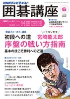 NHK囲碁講座2014年6月号