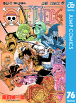 ONE PIECE モノクロ版 76-【電子書籍】