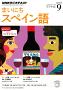 NHKラジオまいにちスペイン語2014年9月号
