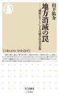 地方消滅の罠ーー「増田レポート」と人口減少社会の正体