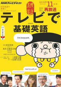 NHKテレビテレビで基礎英語2014年11月号