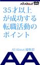 35才以上が成功する転職活動のポイント【電子書籍】[AllAbout編集部]