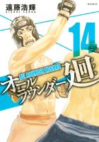 オールラウンダー廻14巻