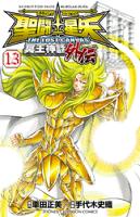 聖闘士星矢THELOSTCANVAS冥王神話外伝13