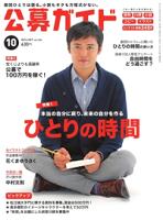 公募ガイド2014年10月号2014年10月号