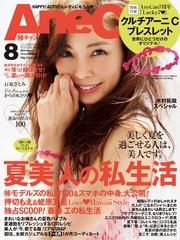 AneCan (アネキャン) 2014年 8月号
