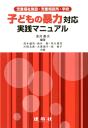 子どもの暴力対応実践マニュアル-【電子書籍】