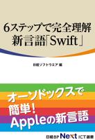 6ステップで完全理解新言語「Swift」(日経BPNextICT選書)