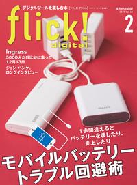 flick!Digital2015年2月号vol.40