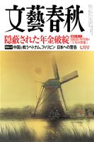 文藝春秋2014年7月号