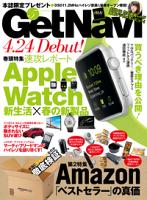GetNavi2015年5月号