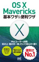 OSXMavericks基本ワザ&便利ワザ