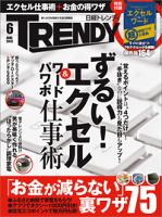 日経トレンディ2015年06月号[雑誌]