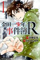 金田一少年の事件簿R1巻