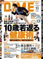 DIME(ダイム)2014年10月号