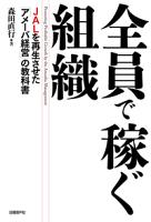 全員で稼ぐ組織JALを再生させた「アメーバ経営」の教科書