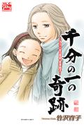千分の一の奇跡 —ダウン症の書家・金澤翔子—