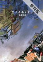 【期間限定無料お試し版】アオイホノオ(1)