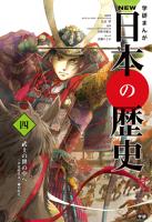 NEW日本の歴史4武士の世の中へ