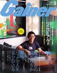 Gainer2014年9月号2014年9月号