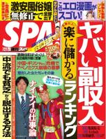 SPA!2015年7月21日・7月28日合併号2015年7月21日・7月28日合併号