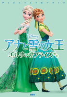 ディズニームービーブックアナと雪の女王エルサのサプライズ