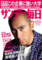 サンデー毎日2014年8/17・24合併号[雑誌]
