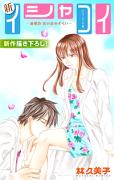 Love Silky 新イシャコイ-新婚医者の恋わずらい- story25