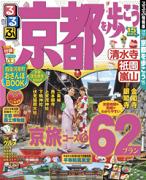 るるぶ京都を歩こう'15