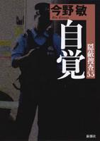 自覚ー隠蔽捜査5.5ー