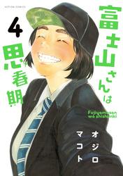 富士山さんは思春期4