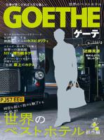 GOETHE[ゲーテ]2015年9月号