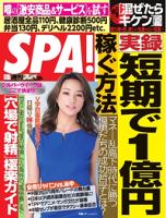 SPA!2015年9月15日号2015年9月15日号